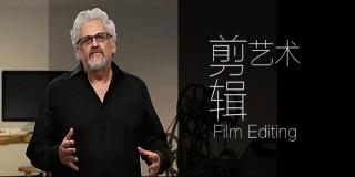 视频编辑艺术基础教程