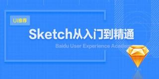 UI設計師利器-Sketch教程