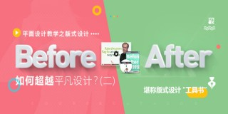 Before and After图形设计技术(第二卷)