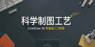 CorelDRAW零基礎入門教程