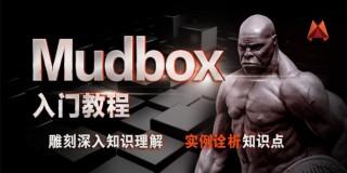 Mudbox零基礎入門到精通全功能教程