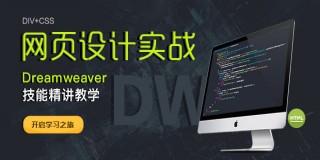 Dreamweaver网页设计高级教程