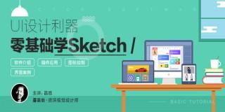 Sketch零基礎入門教程