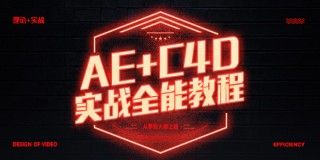 After Effects cc2017教程_C4D+AE高級特效實例教程