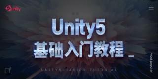 Unity5基礎入門教程