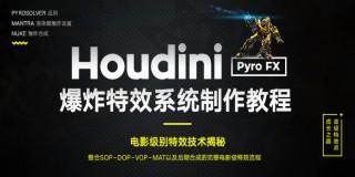 Houdini Pyro FX爆炸系统制作教程视频(精品教程免费卷)