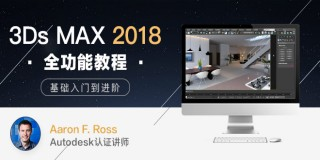 3Ds Max 2018基础入门到进阶全功能教程