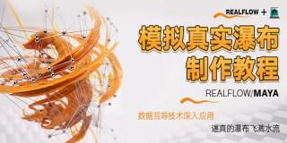 RealFlow and Maya模拟真实的瀑布制作教程【英文中字】