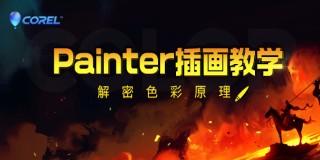 Painter插画2-解读色彩