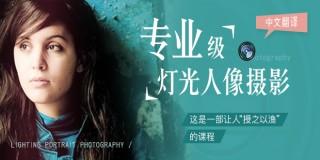 专业级灯光人像摄影教程(中文)