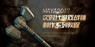 MAYA2017次时代游戏战锤制作系列教程