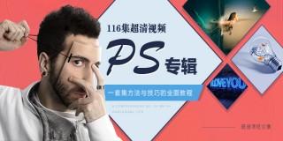 Photoshop CC 2017零基礎入門到進階全功能教程