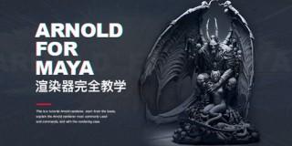 Arnold for maya渲染器完全教学