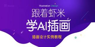 AI插画设计实例教程