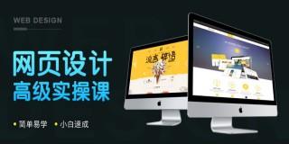 网页设计自学全套教程