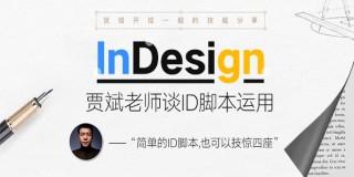 Indesign cc2017高效排版致勝寶典腳本篇