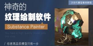 Substance Painter次世代模型高級貼圖紋理繪制教程