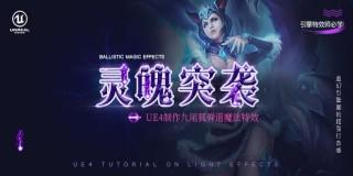 虛幻4引擎(UE4)制作LOL中九尾狐彈道魔法特效