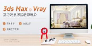 3Ds Max和Vray室內效果圖和動畫渲染
