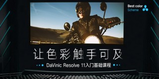 DaVinci Resolve 11入门基础教程