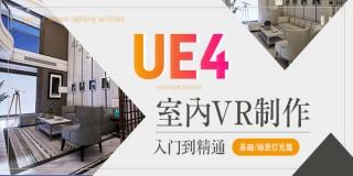 UE4室內VR制作入門到精通—基礎+場景燈光篇