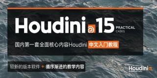Houdini15中文教程 從入門到精通完全教學