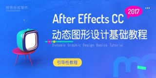 After Effects CC 2017制作簡單MG動畫教程
