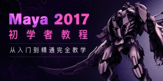 Maya2017完全入门教程