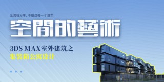 3dmax室外建模教程之集装箱公寓建模
