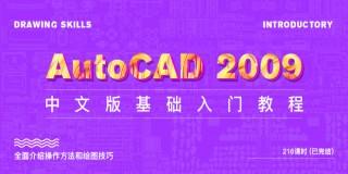 AutoCAD 2009 中文版基础入门教程
