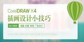 CorelDRAW X4设计插画海报广告类技巧