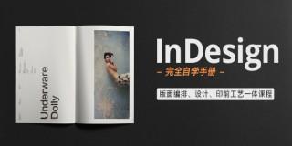 Adobe InDesign完全自学手册
