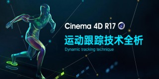 C4D R17 运动跟踪技术全析教程