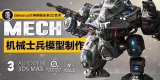 3dsMax重机甲战士制作实战全流程教程(持续更新中)