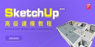 Sketchup2015高級建模技巧與實例教學