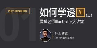 Illustrator CS6零基础快速入门自学教程•上卷
