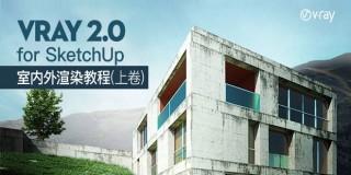VRay 2.0 for SketchUp 室內外渲染基礎入門到高級教程·上卷