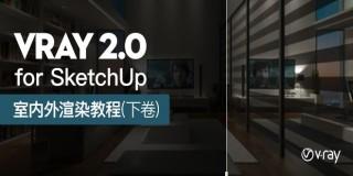 VRay 2.0 for SketchUp 室內外渲染基礎入門到高級教程·下卷