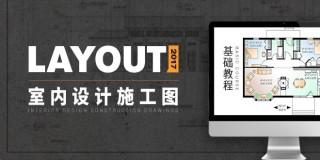 SketchUp Layout 2017基礎入門教程