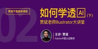 Illustrator CS6零基础快速入门自学教程•下卷