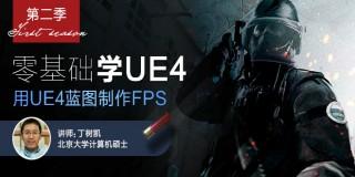 零基礎學UE4第二季:用UE4藍圖制作FPS