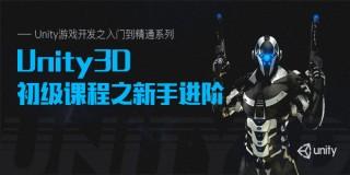 Unity游戲開發之入門到精通系列(5):Unity3D初級課程之新手進階