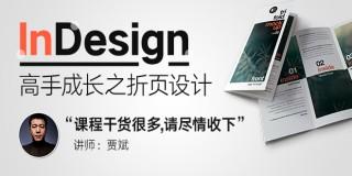 InDesign CC 2015高手成长之设计制作折页