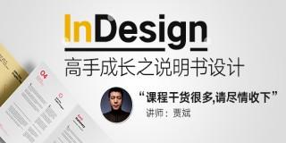 InDesign CC 2015高手成长之设计制作说明书