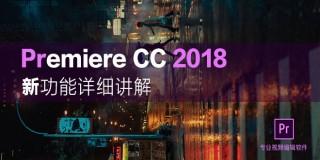 Premiere Pro CC2018 新功能讲解