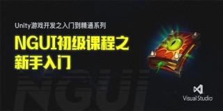 Unity游戲開發之入門到精通系列(6):NGUI初級課程之新手入門