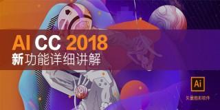 Illustrator CC 2018 新功能讲解
