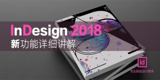 InDesign CC 2018 新功能講解
