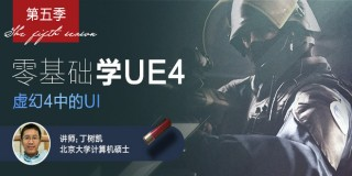 零基礎學UE4第五季: 虛幻4(UE4)中的UI