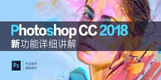 Photoshop CC 2018 新功能讲解
